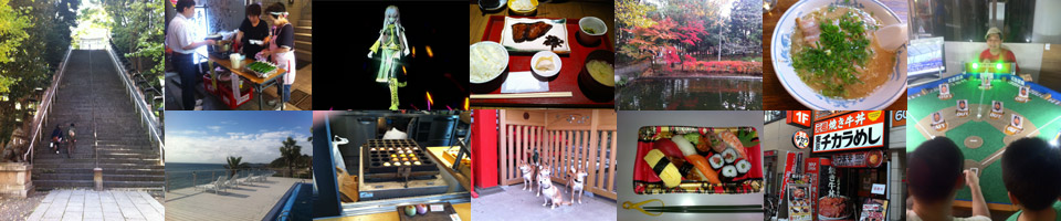 Blog Japan - Japan is very interesting country!! Keith introduces nature, travell, groumet, business, and what's happening in Japan.